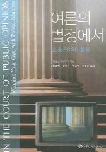 여론의 법정에서 - 소송 PR의 활용 (In the Court of Public Opinion - Winning Your Case with Public Relations)