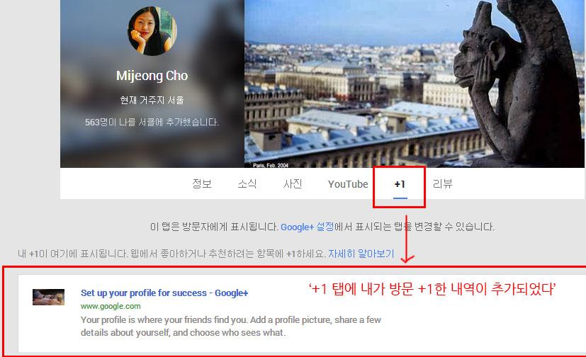 구글+ 포스트 말고도 웹사이트에 G+1해서 검색결과에 영향을 미치게 된다. (클릭하면 이미지 확대 됨)