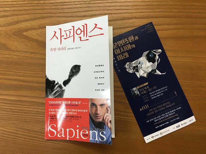 경희대학교_유발하라리강연07